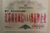 江苏诚信AAA品牌