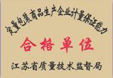 江苏省定量包装合格企业