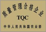 农业部质量管理合格企业